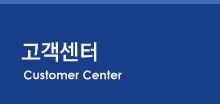 고객센터 customer center